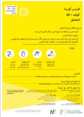 COVID-19 Arabic