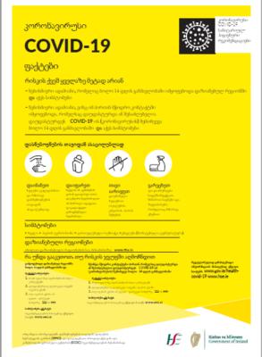 COVID-19 Georgian